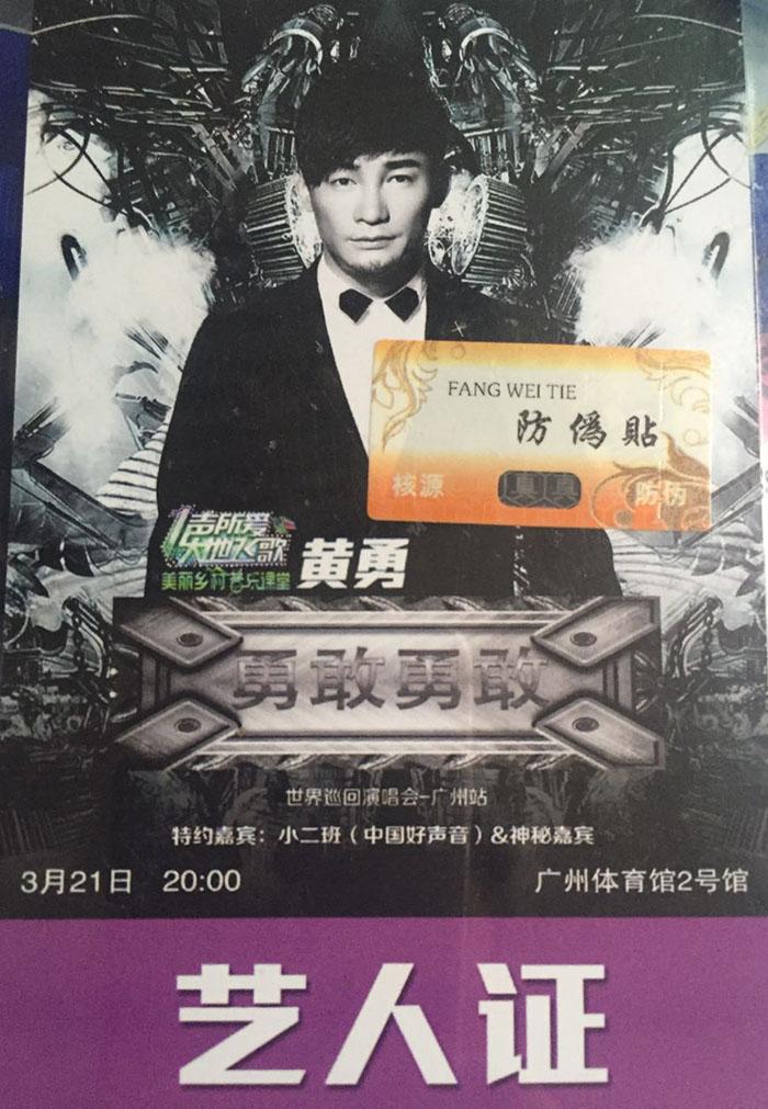 黄勇世界巡回演唱会