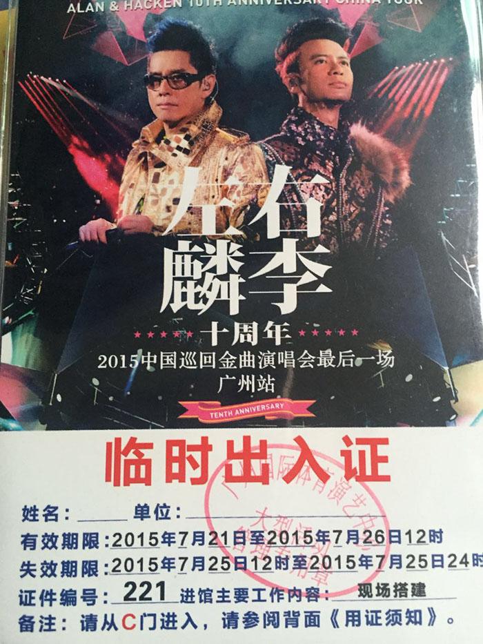 左麟右李2015中国巡回演唱会