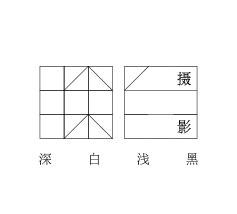 广州市深白浅黑广告有限公司