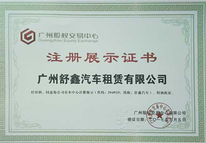广州股权交易中心注册展示证书